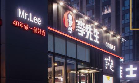 李先生牛肉面大王