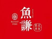 鱼谦脆皮烤鱼
