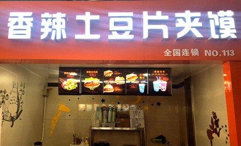 刘大饼香辣土豆片夹馍